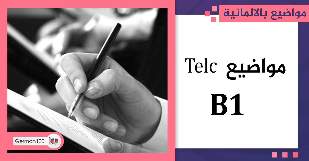 مواضيع b1 telc
