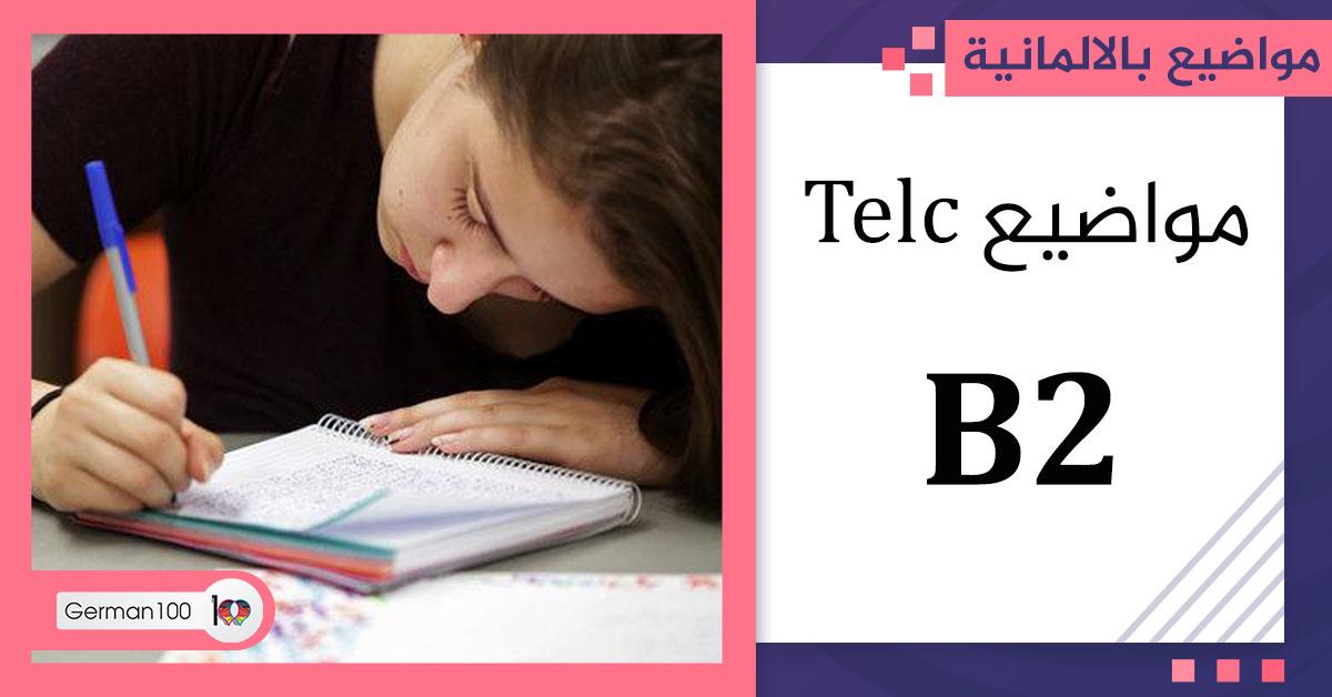 مواضيع b2 telc