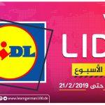 عروض ALDI NORD لهذا الاسبوع ابتداء من 18.02.2019 ليدل 3 تعلم اللغة الالمانية