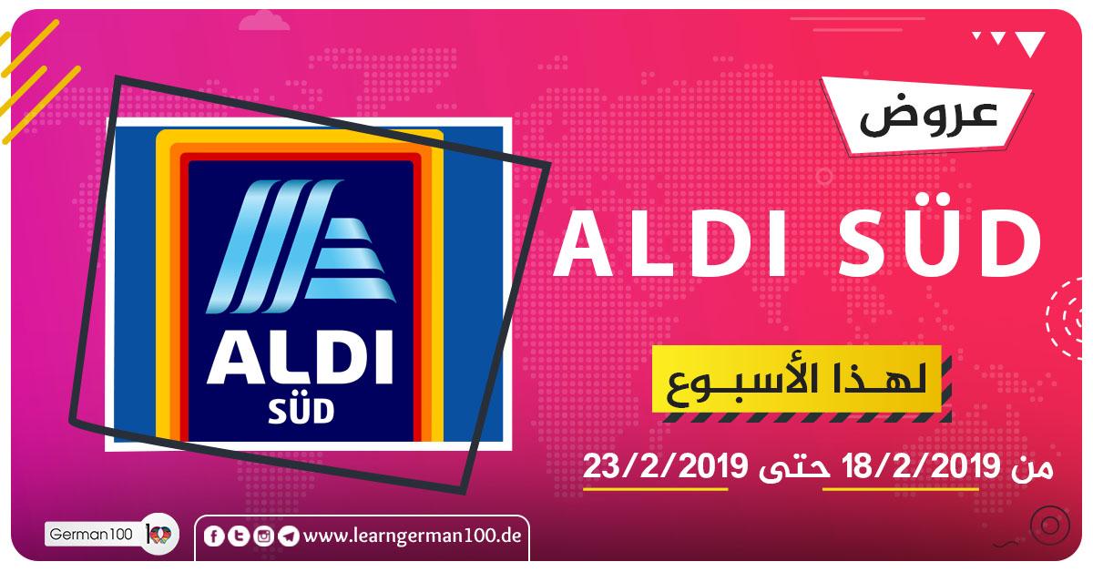 عروض ALDI SÜD لهذا الاسبوع ابتداء من 18.02.2019