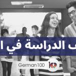 تكاليف ومصاريف الدراسة في المانيا
