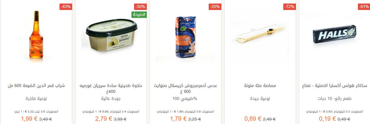 عروض موزاييك في الجمعة السوداء (منتجات عربية و شرقية)