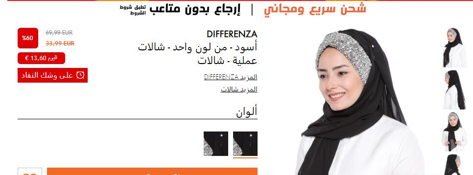 عروض مودانيسا الرائعة 60% على مليون قطعة تنتهي العروض hijab 1 تعلم اللغة الالمانية