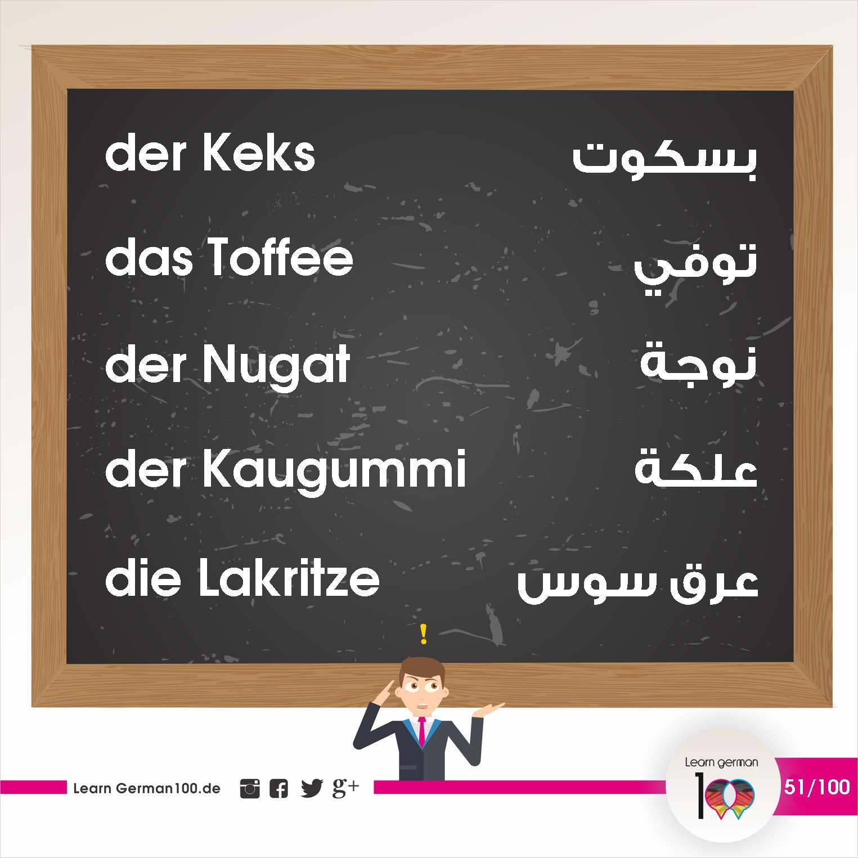 Deutsch wörter (51)