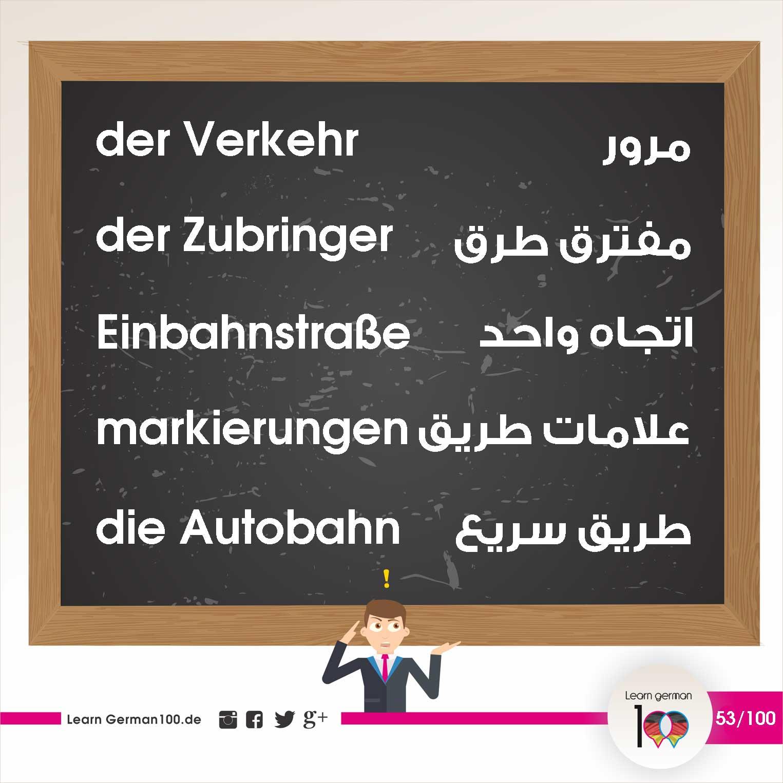 Deutsch-wörter-(53)