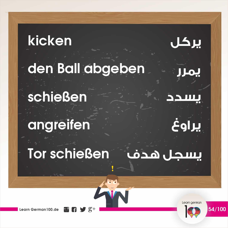 Deutsch-wörter-(54)