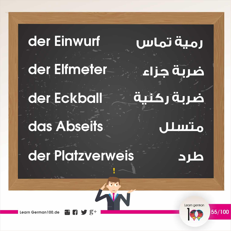 Deutsch-wörter-(55)