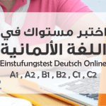 Einstufungstest Deutsch Online