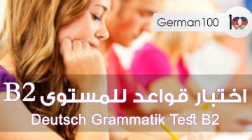 Deutsch Grammatik Test B2