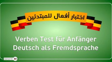 Verben Test für Anfänger Deutsch als Fremdsprache