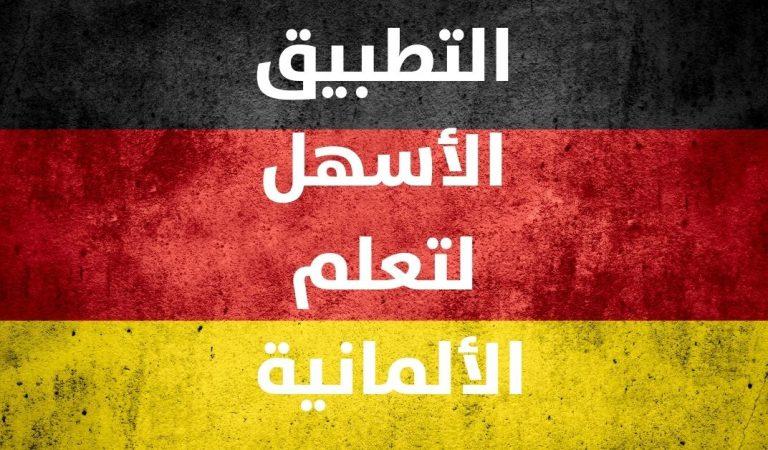 Duolingo – learn german easily –