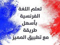 learn france